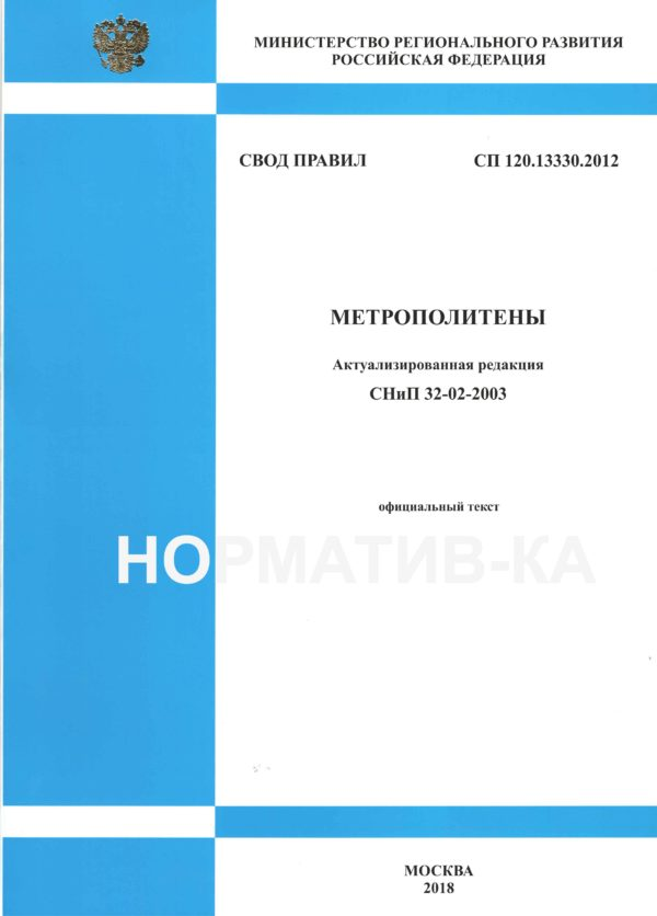 СП 120.13330.2012 Метрополитены. Актуализированная редакция СНиП 32-02-2003 (с Изменениями N 1-4)