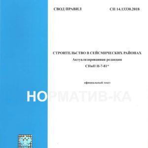 СП 14.13330.2018