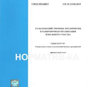 СП 19.13330.2019
