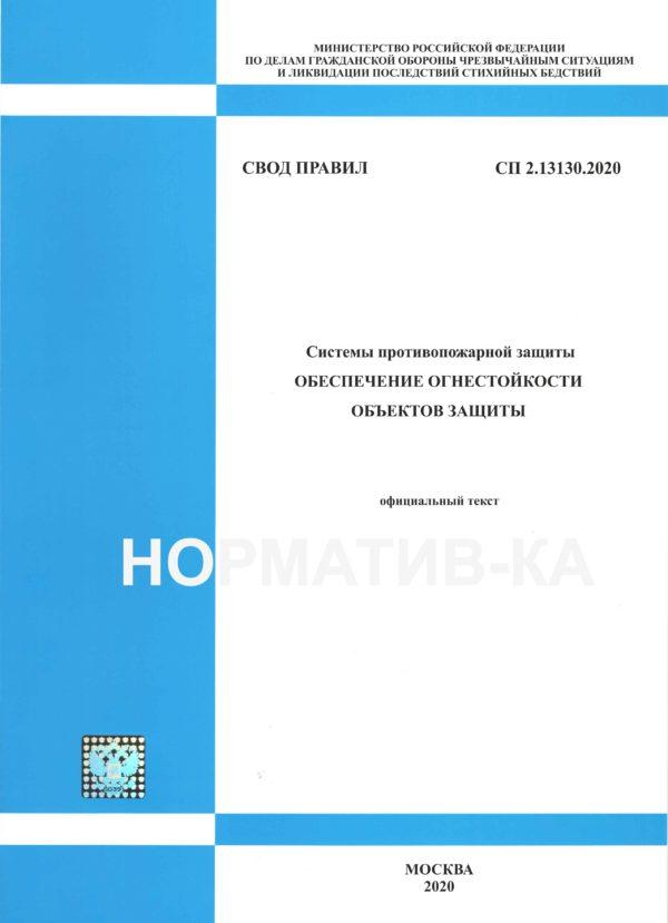 СП 2.13130.2020