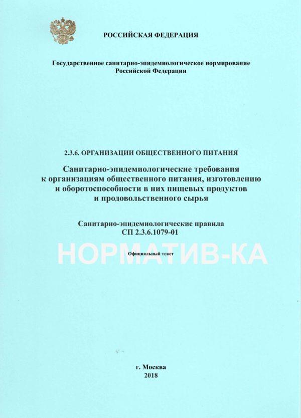 СП 2.3.6.1079-01