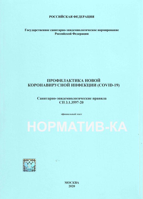 СП 3.1.3597-20