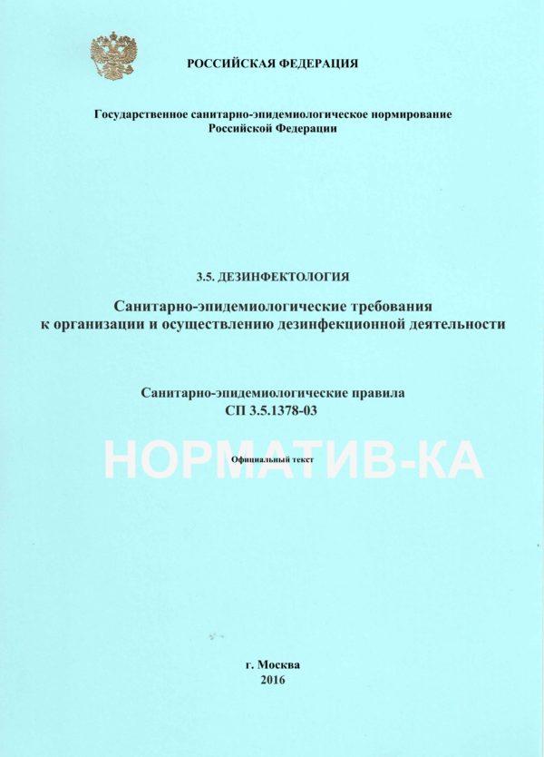 СП 3.5.1378-03