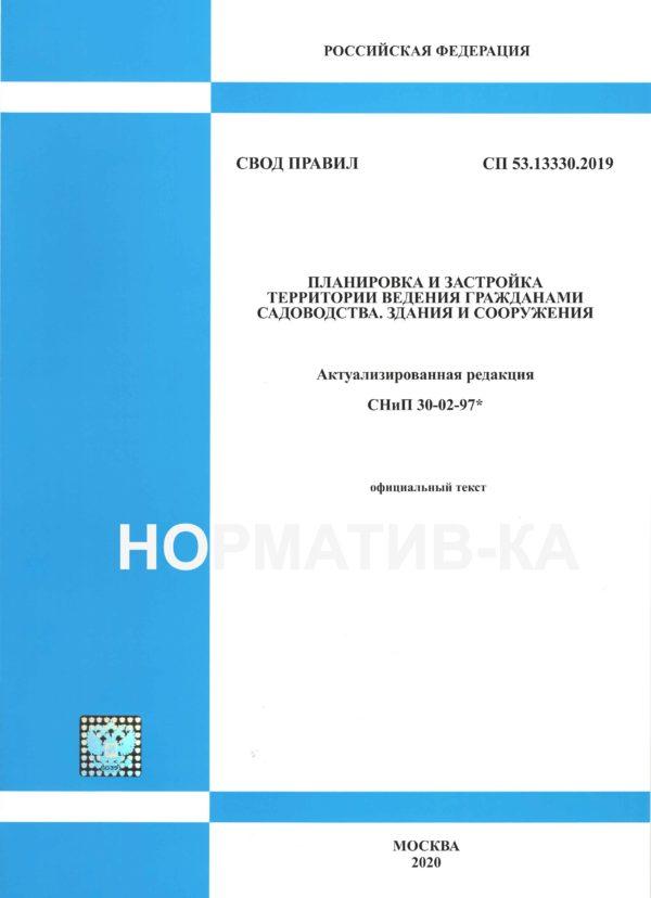 СП 53.13330.2019