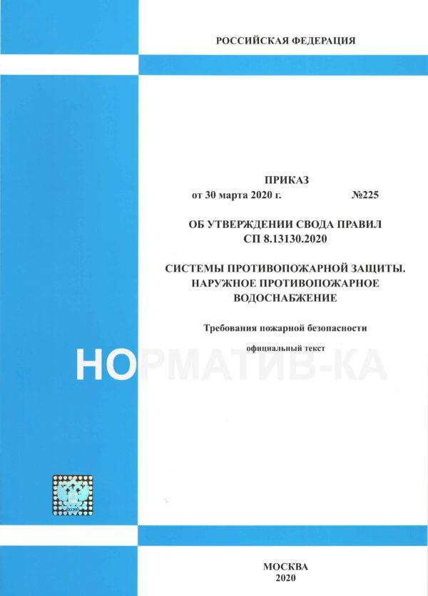 СП 8.13130.2020