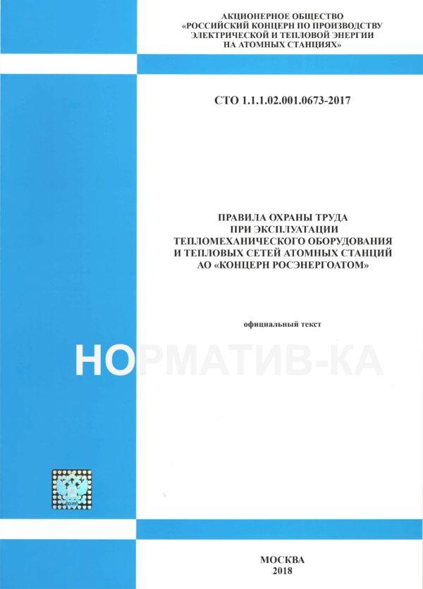 СТО 1.1.1.02.001.0673-2017