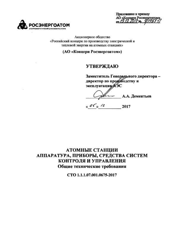 СТО 1.1.1.07.001.0675-2017