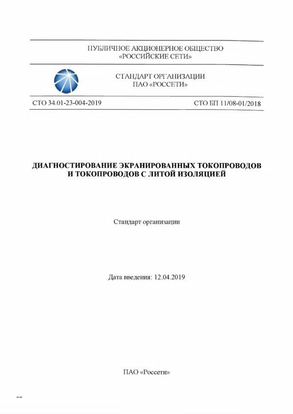 СТО34.01-23-004-2019