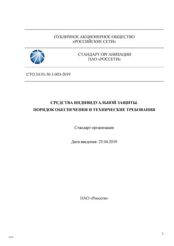 СТО 34.01-30.1-003-2019