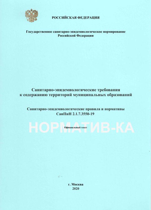 СанПиН 2.1.7.3550-19