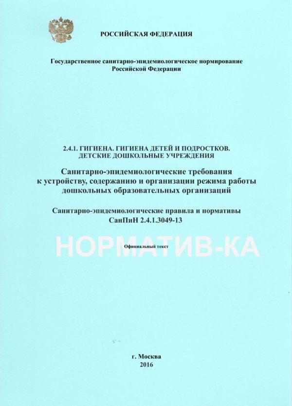 СанПиН 2.4.1.3049-13