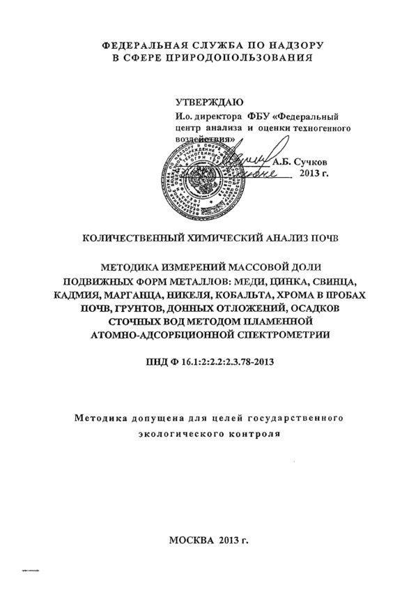 ПНДФ16.1:2:2.2:2.3.78-2013