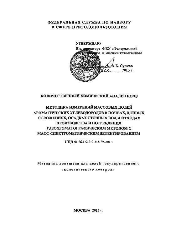 ПНД Ф 16.1:2.2:2.3:3.79-2013