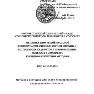 ПНД Ф 13.1.75-2013