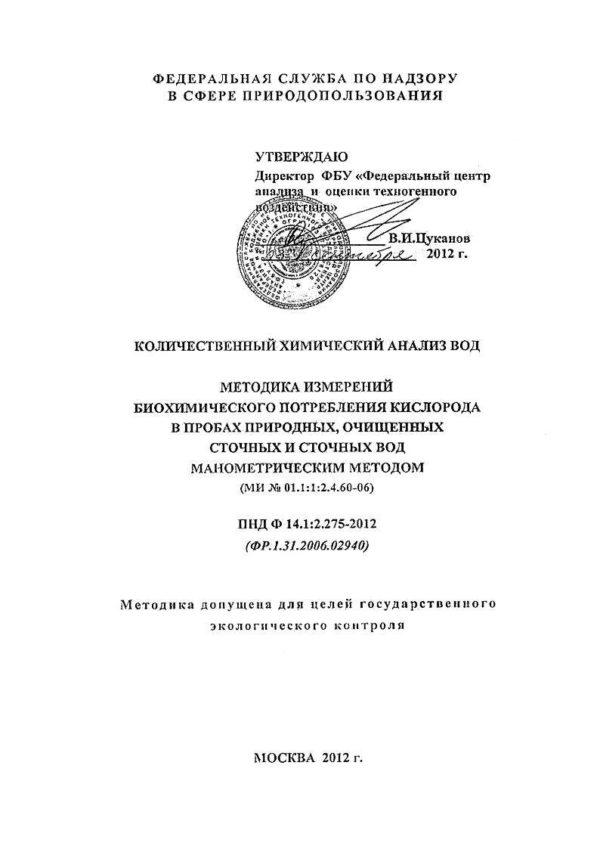 ПНД Ф 14.1:2.275-2012