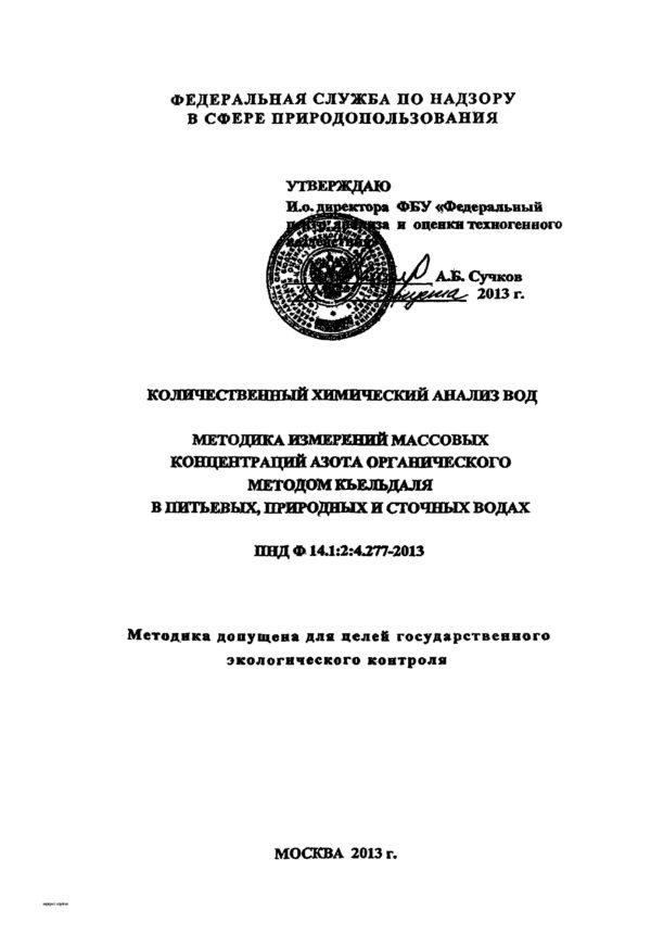 ПНД Ф 14.1:2:4.277-2013