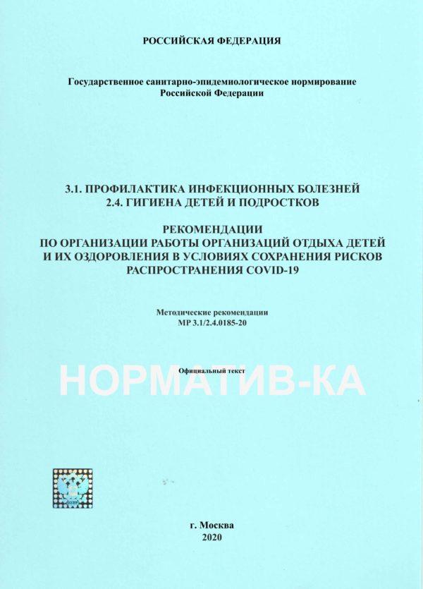 MP 3.1/2.4.0185-20