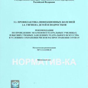 MP 3.1/2.4.0188-20