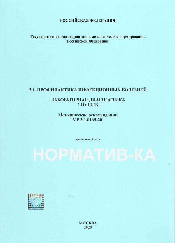 MP 3.1.0169-20