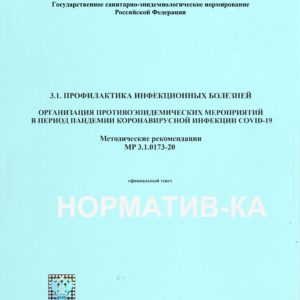MP 3.1.0173-20