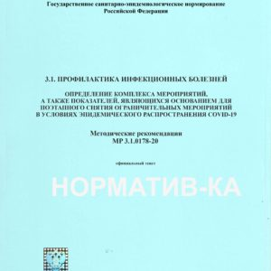 MP3.1.0178-20