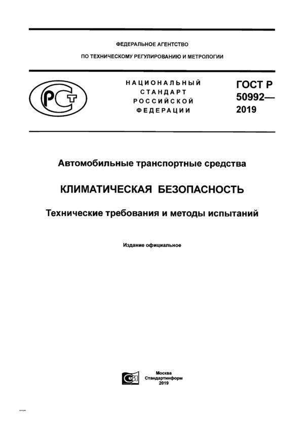 ГОСТ Р 50992-2019
