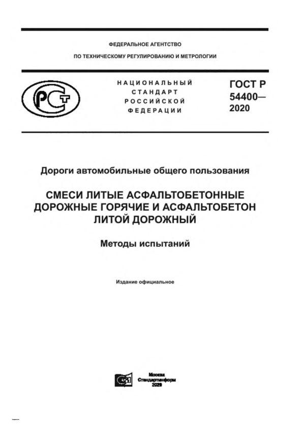 ГОСТ Р 54400-2020