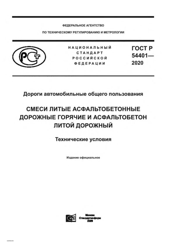 ГОСТ Р 54401-2020
