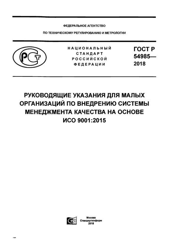 ГОСТ Р 54985-2018