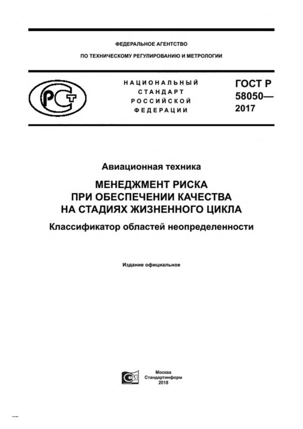 ГОСТ Р 58050-2017