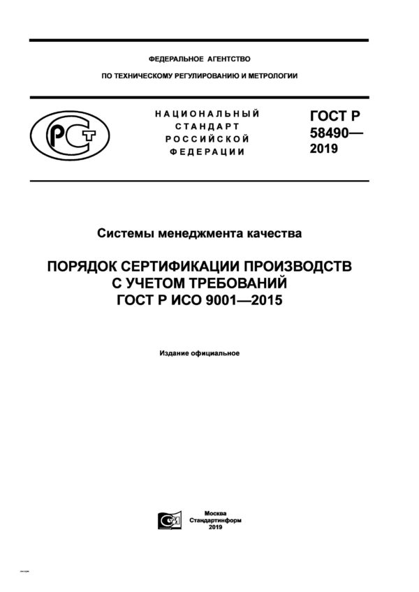 ГОСТ Р 58490-2019