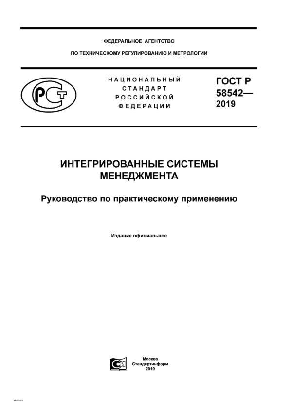 ГОСТ Р 58542-2019