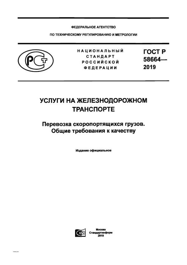 ГОСТ Р 58664-2019