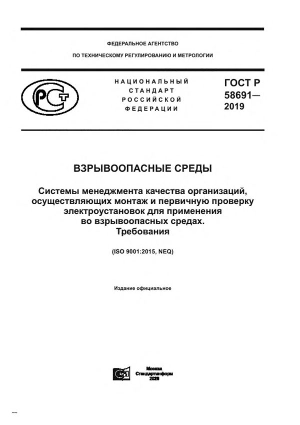 ГОСТ Р 58691-2019