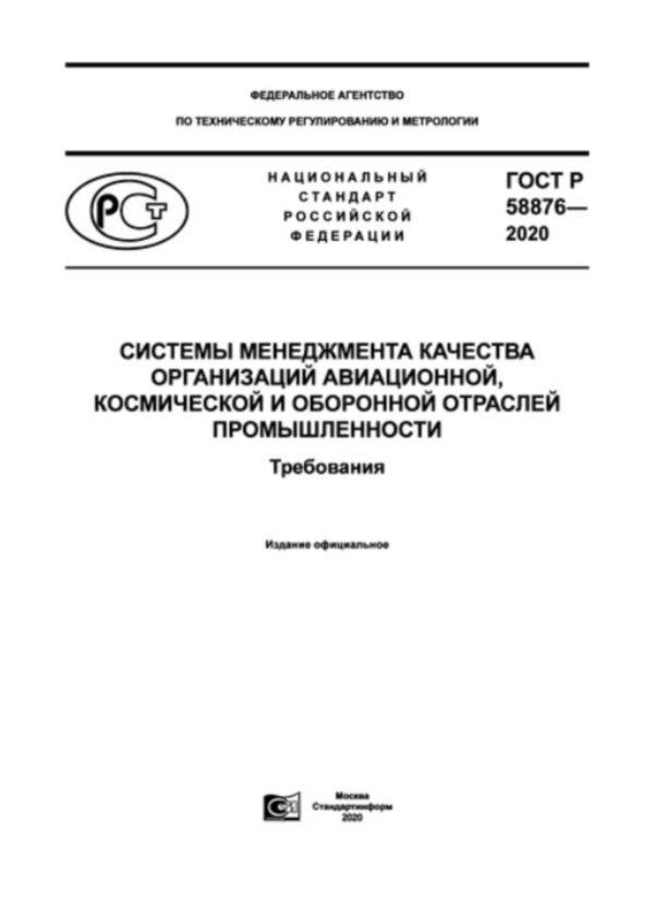 ГОСТ Р 58876-2020