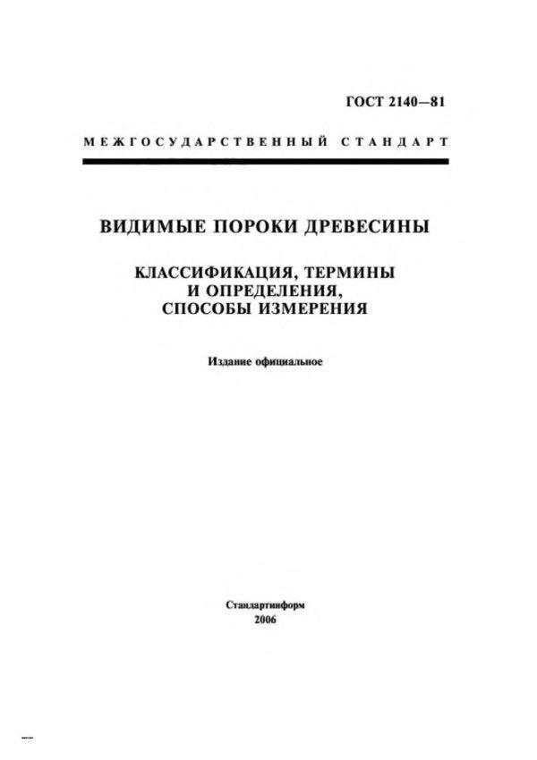 ГОСТ 2140-81 (2006)
