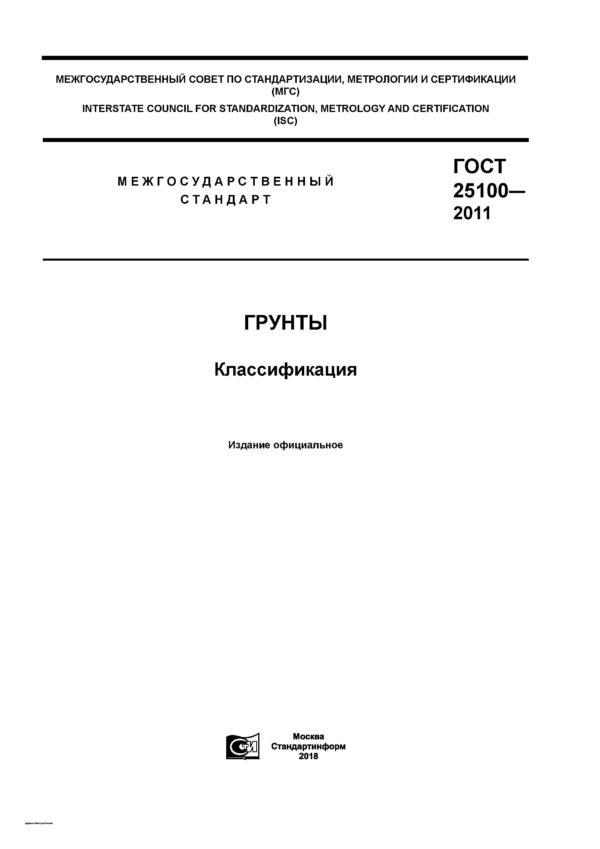 ГОСТ 25100-2011
