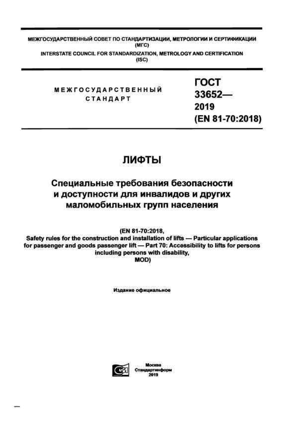 ГОСТ 33652-2019