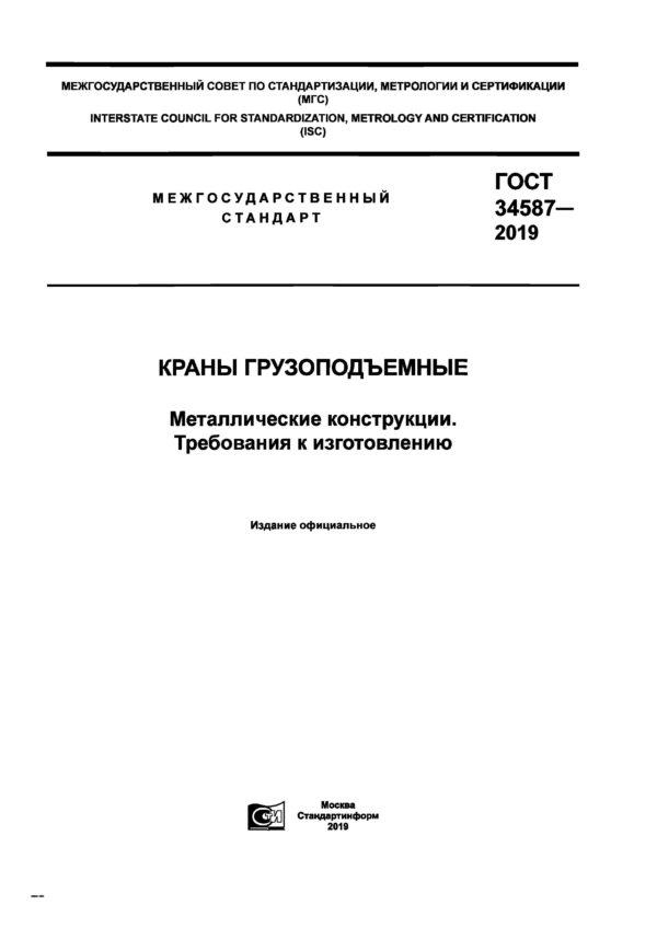 ГОСТ 34587-2019