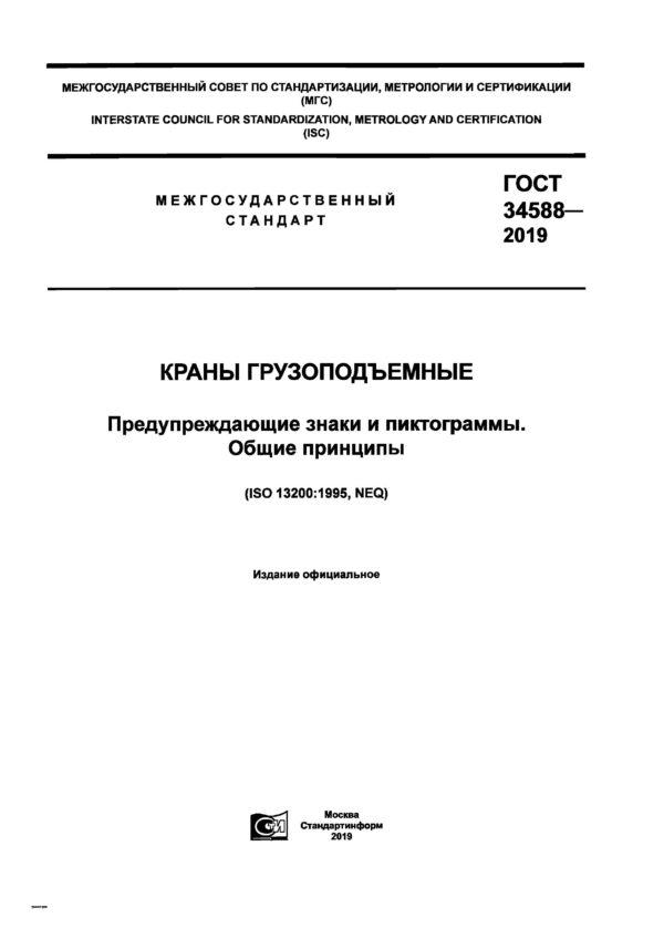 ГОСТ 34588-2019