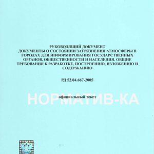 РД 52.04.667-2005