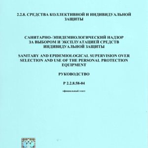 Р 2.2.8.58-04