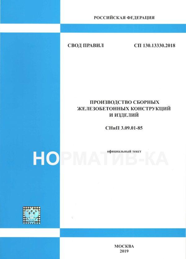 СП 130.13330.2018