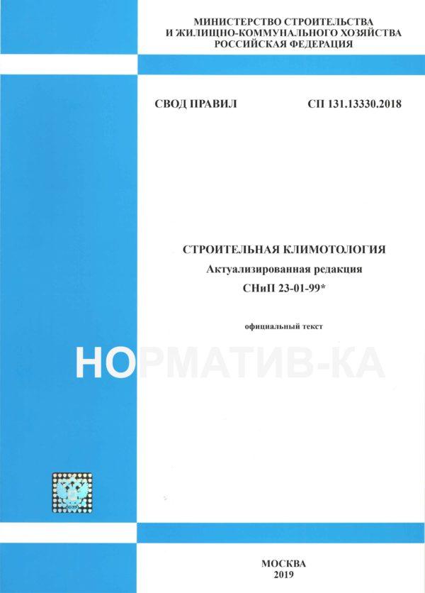 СП 131.13330.2018