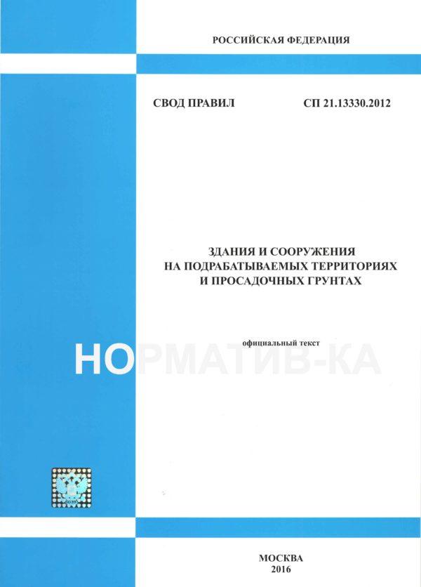 СП 21.13330.2012