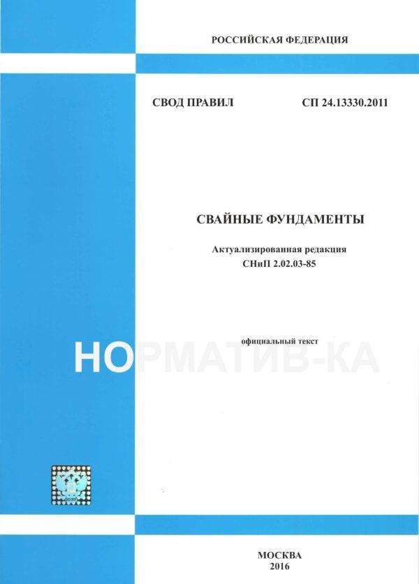 СП 24.13330.2011