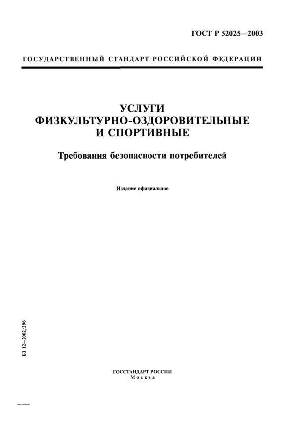 ГОСТ Р 52025-2003