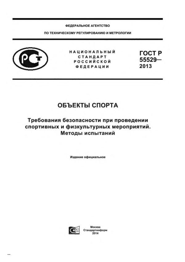 ГОСТ Р 55529-2013