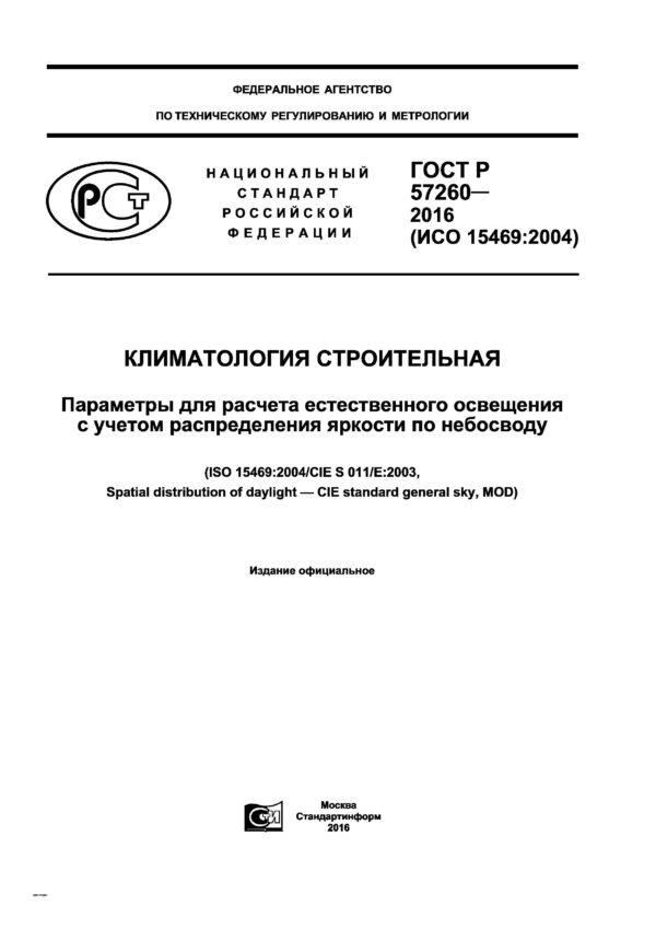 ГОСТ Р 57260-2016