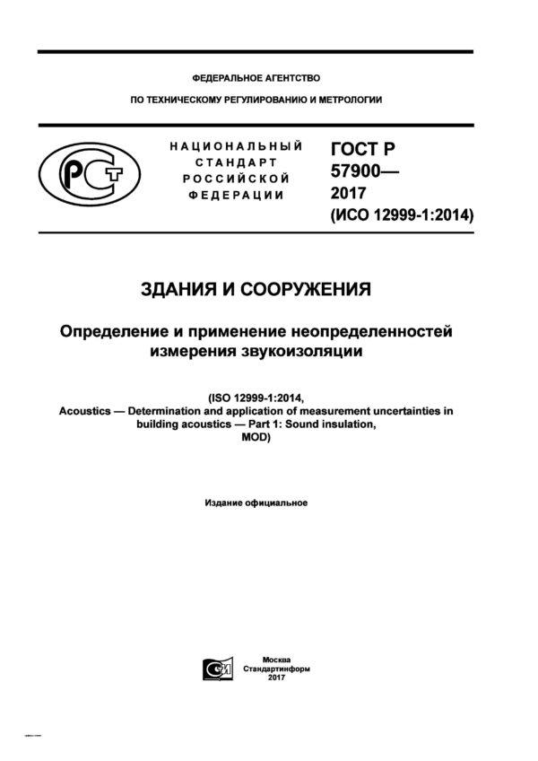 ГОСТ Р 57900-2017